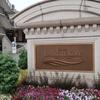 神戸ハーバーランド、リッチ気分で泊るHotel La Suite Kobe Harborland