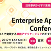 「HTML5 Enterpirse Application Conference 2017」を開催