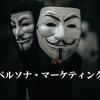 withコロナの美容室経営 ①ペルソナ・マーケティング[その1]