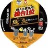 カップ麺87杯目 マルちゃん『麺魚 濃厚鯛だしラーメン』