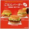 マクドナルド 【夜限定】ごはんバーガーを食べてみた。