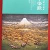 東京ステーションギャラリー『没後40年 幻の画家 不染鉄展』