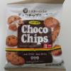 EKI na CAFE ミスターイトウのチョコチップクッキー ミニ