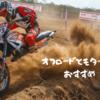 バイクタイプ「オフロード、モタード」125ccと250ccのおすすめ17選!
