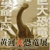黄河大恐竜展