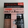 REVLON COLORSTAY GEL ENVY 使ってみました!