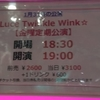 Luce Twinkle Wink☆ 金曜定期公演 (2020/01/31)