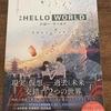 『映画 HELLO WORLD 公式ビジュアルガイド』がすごく良かったです。おすすめ。