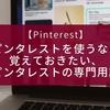 【Pinterest】ピンタレストを使うなら覚えておきたい、ピンタレストの専門用語を解説します