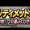 level.1769【ガチャ】金地図確定10連初日2日目&S以上確定券