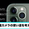 iPhone11proの望遠カメラの使い方と使い道は?