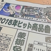 【新聞】平成最後の「日経MJヒット商品番付」発表、2018年は何が流行ったのか
