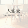 秋ドラマ 大恋愛〜僕を忘れる君と 三話