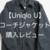 【ユニクロ U】コーチジャケット購入レビュー!あえてオーバーサイズで着こなす