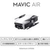 MAVIC AIR DJI新型発表!!