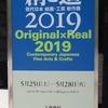 創と造2019@東京美術倶楽部 2019年5月25日(土)
