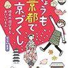「きょうも京都で京づくし」電子書籍版発売!