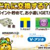 ポイントインカムは1000円換金完了♪インカムキャッチャーにチャレンジ!