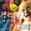 【9月前半in東京】ミニシアターで公開される新作映画おすすめ5選