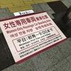 大阪メトロ谷町線の駅の女性専用車両のステッカーがリニューアル?