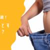 脂肪を落とす方法とは?【ぽっこり撃退】