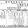 大関株式会社 第83期決算公告