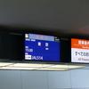 JAL予約システム刷新は大丈夫なのか?頻繁に更新される制度変更アナウンスにみる不安。