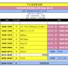 【ライブ】10/24「7☆3DREAM」出演情報