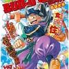 少年ジャンプの感想 (No.21,22)  「トリコ」島袋光年先生の読み切り 「BUILD KING」