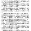 北海道緊急事態宣言