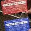 A.B.C-Z5周年記念イベント覚書