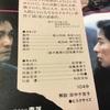 3878 ショーケン恋文