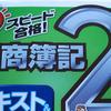 簿記試験合格への道~SEASON2③~