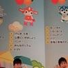 【セトリ】「おかあさんといっしょファミリーコンサート」蒲郡公演が2019年1月19日(土)に放送!