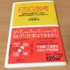 ESG思考(夫馬賢治・著)【読了メモ】