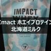 超濃厚!Impactホエイプロテイン「北海道ミルク」レビュー