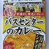 お土産 「 新潟県 バスカレー 」