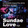 魂の歌を聴け 〜sundae love〜