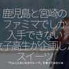 421食目「鹿児島と宮崎のファミマでしか入手できない女子高生が企画したスイーツ」『りんごとおいものクレープ』を食べてみたい★