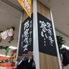 MEGAドン・キホーテUNY 西大和店に行ってきました。