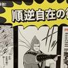 キン肉マンスタンプラリー・各駅選定理由まとめ(中前編)