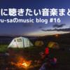 夏の夜に聞きたい音楽・アーティスト10選!オススメ曲と合わせて紹介!