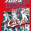 今日のカープ本:『プロ野球チップスカード図鑑Vol.1広島東洋カープ』