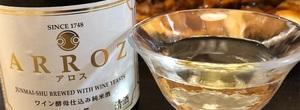 日本酒が苦手でも絶対飲める!ワインのような日本酒アロス