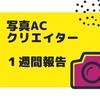 【1週間報告】写真ACにクリエイター登録してみた!