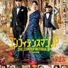 「コンフィデンスマンJP プリンセス編」(2020)騙したと思ったら、ダー子は手の平で踊っていた!