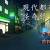 【自作ゲーム】『現代都市怪奇録』、ふりーむ!とノベルゲームコレクションで公開しました!