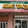 【キングタコス】沖縄でタコライスの町へ行ってみた