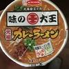 【味】味の大王のカップ麺は結構本格的でした