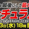 平成最後の超ナチュラム祭りが開催!!!4/3(水) 18:00開幕!